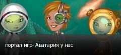 портал игр- Аватария у нас