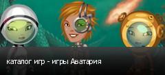 каталог игр - игры Аватария