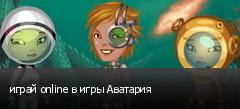 играй online в игры Аватария
