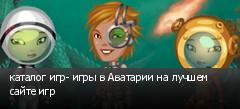 каталог игр- игры в Аватарии на лучшем сайте игр
