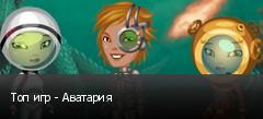 Топ игр - Аватария