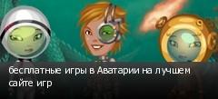 бесплатные игры в Аватарии на лучшем сайте игр