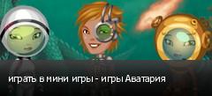 играть в мини игры - игры Аватария