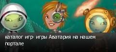 каталог игр- игры Аватария на нашем портале