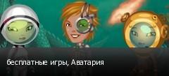 бесплатные игры, Аватария