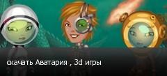 скачать Аватария , 3d игры
