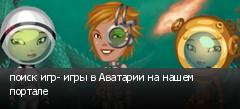 поиск игр- игры в Аватарии на нашем портале