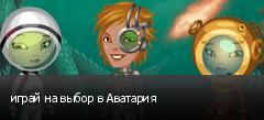играй на выбор в Аватария
