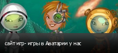 сайт игр- игры в Аватарии у нас