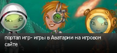 портал игр- игры в Аватарии на игровом сайте