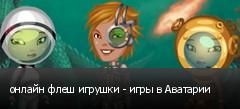 онлайн флеш игрушки - игры в Аватарии