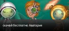 скачай бесплатно Аватария