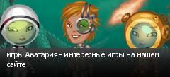 игры Аватария - интересные игры на нашем сайте