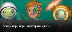 поиск игр- игры Аватария здесь