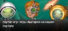 портал игр- игры Аватария на нашем портале