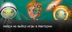 найди на выбор игры в Аватарии
