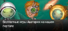 бесплатные игры Аватария на нашем портале