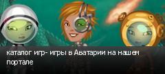 каталог игр- игры в Аватарии на нашем портале