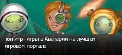 топ игр- игры в Аватарии на лучшем игровом портале