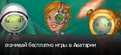 скачивай бесплатно игры в Аватарии
