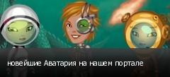 новейшие Аватария на нашем портале