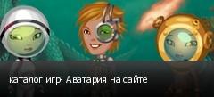 каталог игр- Аватария на сайте