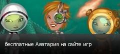 бесплатные Аватария на сайте игр