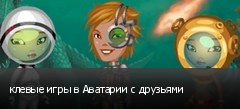 клевые игры в Аватарии с друзьями
