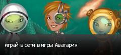 играй в сети в игры Аватария
