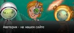 Аватария - на нашем сайте