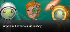 играй в Аватария на выбор