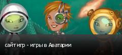 сайт игр - игры в Аватарии