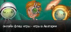 онлайн флеш игры - игры в Аватарии
