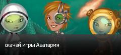 скачай игры Аватария
