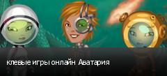 клевые игры онлайн Аватария