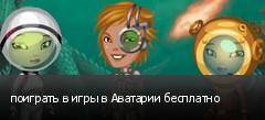 поиграть в игры в Аватарии бесплатно