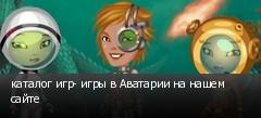 каталог игр- игры в Аватарии на нашем сайте