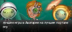 лучшие игры в Аватарии на лучшем портале игр