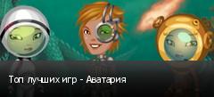 Топ лучших игр - Аватария