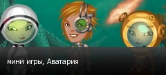 мини игры, Аватария
