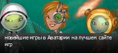 новейшие игры в Аватарии на лучшем сайте игр
