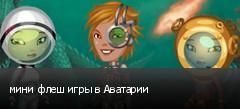 мини флеш игры в Аватарии