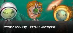 каталог всех игр - игры в Аватарии