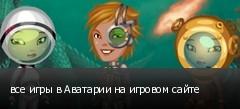 все игры в Аватарии на игровом сайте