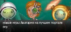 новые игры Аватария на лучшем портале игр