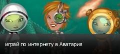 играй по интернету в Аватария
