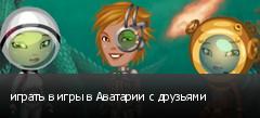 играть в игры в Аватарии с друзьями