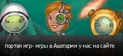 портал игр- игры в Аватарии у нас на сайте