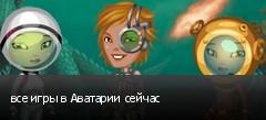 все игры в Аватарии сейчас