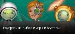 поиграть на выбор в игры в Аватарии
